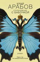 Столкновение с бабочкой