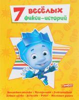 7 веселых фикси-историй