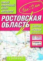 Ростовская область. Самый подробный атлас автодорог