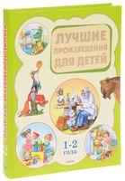Лучшие произведения для детей. 1-2 года