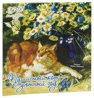 """Календарь настенный """"Пушистый кот - уютный год"""" (2018)"""