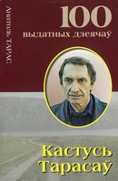 Кастусь Тарасаў