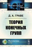 Теория конечных групп (м)