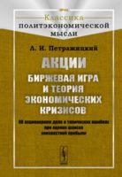 Акции. Биржевая игра и теория экономических кризисов (м)