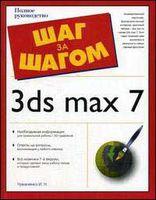 3ds max 7. Шаг за шагом