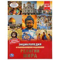 Энциклопедия с развивающими заданиями. Религии мира