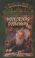 Московская особенная. Москва водочная