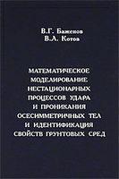 Математическое моделирование нестационарных процессов удара и проникания осесимметричных тел и идентификация свойств грунтовых сред