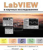 LabVIEW в научных исследованиях (+ DVD)