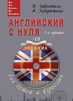 Английский с нуля для детей и взрослых (+ CD)