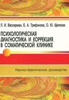 Психологическая диагностика и коррекция в соматической клинике: научно-практическое руководство