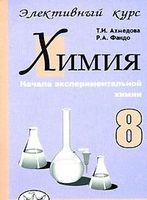 Химия. 8 класс. Начала экспериментальной химии. Элективный курс