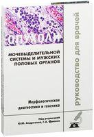 Опухоли мочевыделительной системы и мужских половых органов. Морфологическая диагностика и генетика