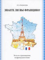 Знаете ли вы Францию? Тесты по страноведению на французском языке
