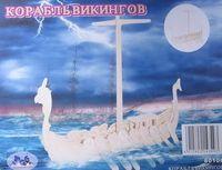 """Сборная деревянная модель """"Корабль викингов"""""""