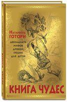 Книга чудес. Двенадцать мифов Древней Греции для детей