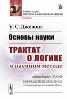 Основы науки. Трактат о логике и научном методе