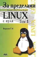 """За пределами """"Linux с нуля"""". Версия 7.4. Том 1"""