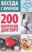 200 вопросов доктору