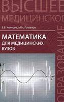 Математика для медицинских вузов