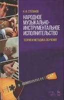 Народное музыкально-инструментальное исполнительство. Теория и методика обучения