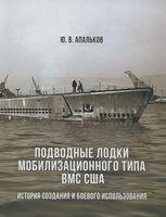 Подводные лодки мобилизационного типа ВМС США