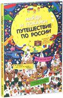 Найди и покажи. Путешествие по России