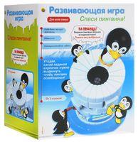 Спаси пингвина!