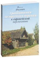 Традиционная белорусская деревня в европейской перспективе