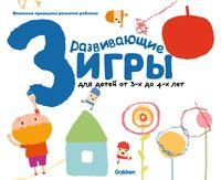 Развивающие игры для детей от 3-х до 4-х лет (с наклейками)
