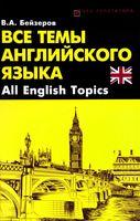 Все темы английского языка