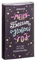 """Плитка кондитерская """"Меня бесит Новый год"""" (50 г)"""