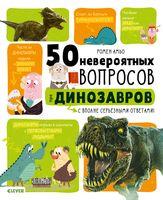 50 невероятных вопросов про динозавров