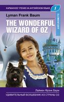 The Wonderful Wizard of Oz (м)