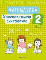 Математика. 2 класс. Увлекательная считалочка