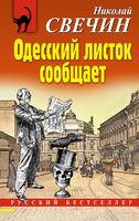 Одесский листок сообщает (м)