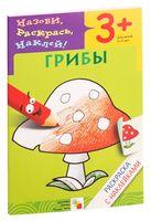 Грибы. Раскраска с наклейками. Для детей 3-5 лет