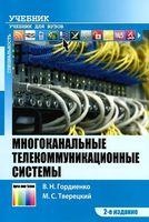 Многоканальные телекоммуникационные системы