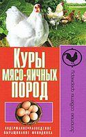 Куры мясо-яичных пород. Содержание. Разведение. Выращивание молодняка