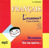 Экзамен по французскому языку? Это так просто... Часть 2