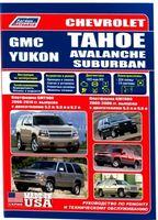 Chevrolet Tahoe/Avalanche/Suburban/GMC Yukon. GMT800/GMT900 (2002-2006/2006 г.в.)