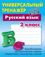 Универсальный тренажёр. Русский язык. 2 класс