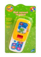 """Развивающая игрушка """"Мой первый телефон"""""""