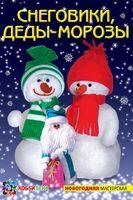 Снеговики, Деды-Морозы