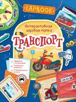 Lapbook. Транспорт.Интерактивная игровая папка