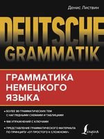 Грамматика немецкого языка (м)