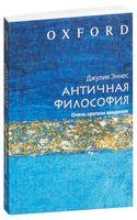 Античная философия. Очень краткое введение