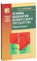 Основы идеологии белорусского государства. Практикум