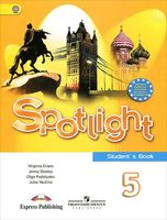 Spotlight 5. Student`s Book (+ CD)