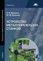Устройство металлорежущих станков